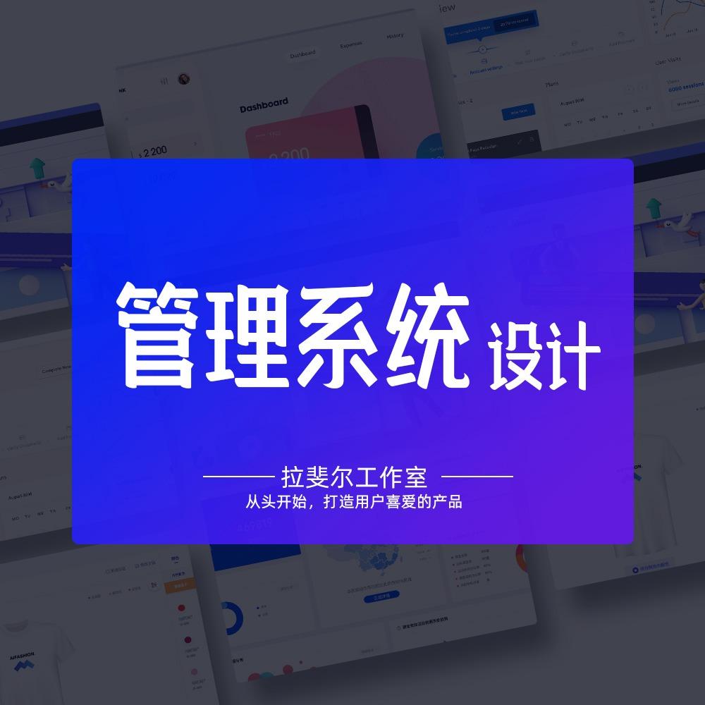 系统界面软件ui后台管理网页设计saas设计erp设计网站