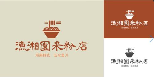 餐饮类型LOGO: 渔湘园 茗然设计 投标-猪八戒网