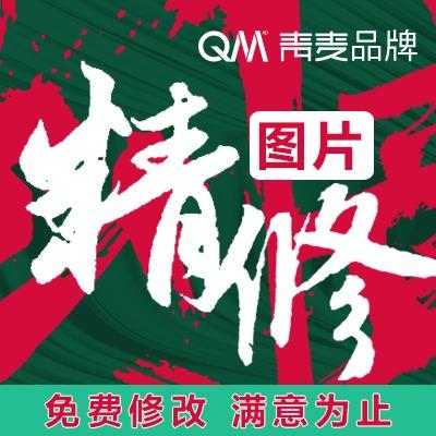 青麦品牌  电商 淘宝拼多多京东亚马逊产品图主图精修