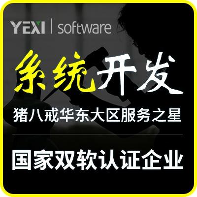 资产成本车间设备分销售考勤订单项目管理软件定制系统app开发