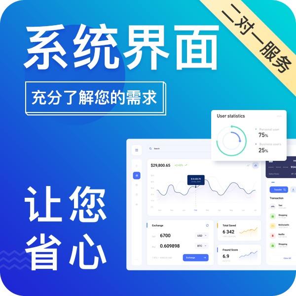 系统界面设计 UI设计 表格数据定制设计