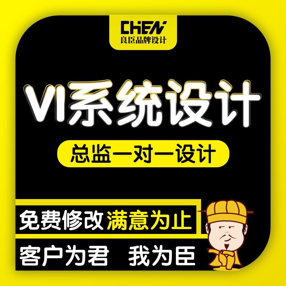 企业品牌VI升级企业形象设计全套定制公司vi系统餐饮品牌全案