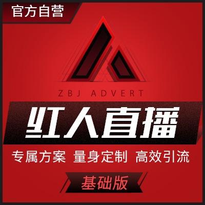 网红营销红人直播抖音小红书花椒淘宝带货