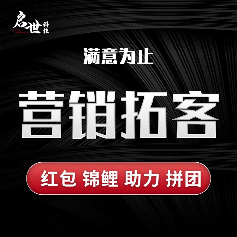 微信H5游戏模版开发抽奖红包拼团锦鲤助力礼品联盟拓客营销互动