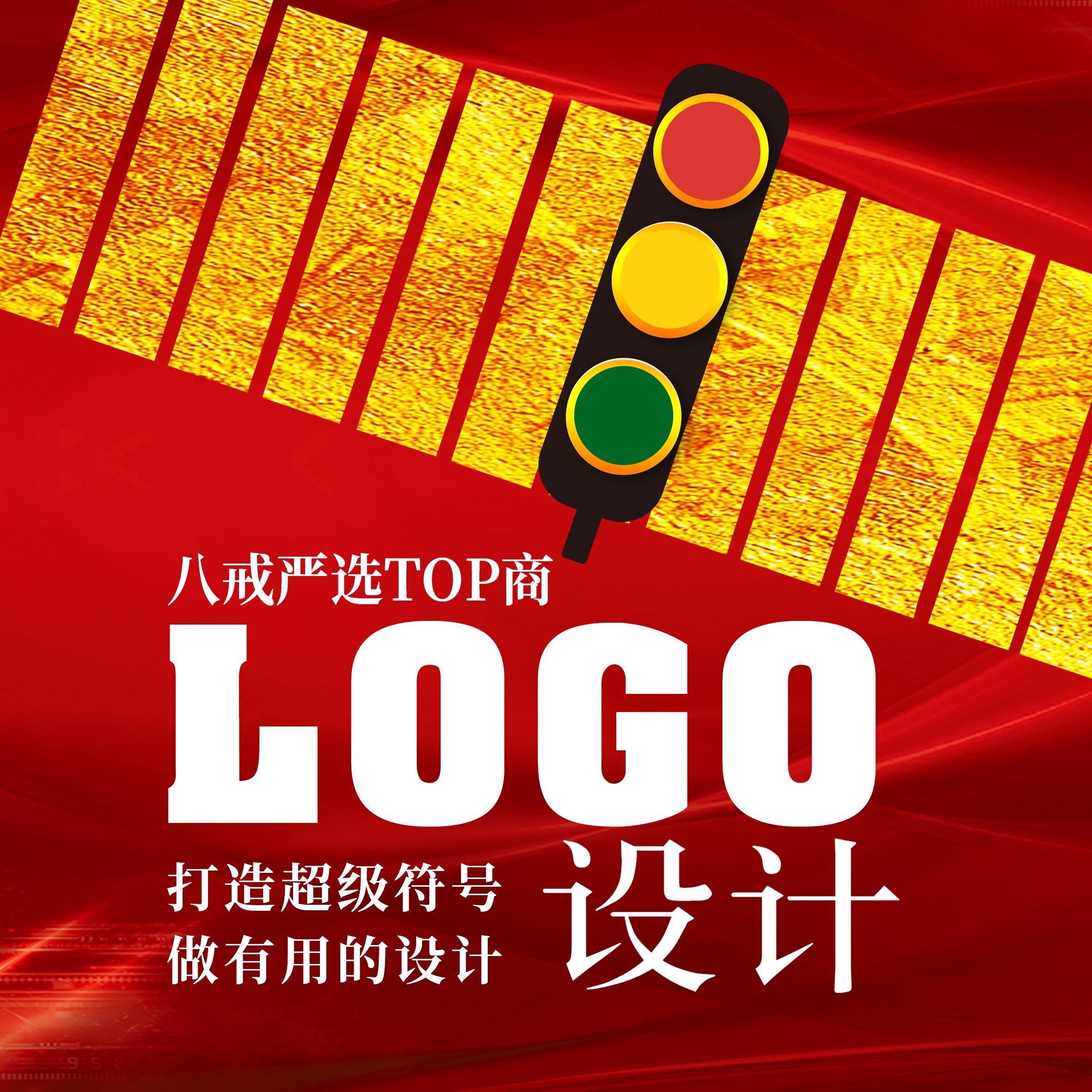 LOGO设计企业酒店餐饮休闲娱乐logo商标标志设计原创标志