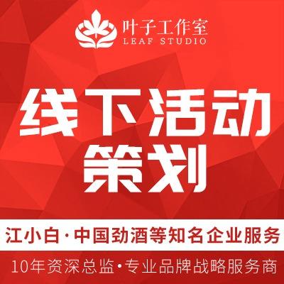 【线下活动策划】线下会议活动/展会展览活动/路演庆典活动策划
