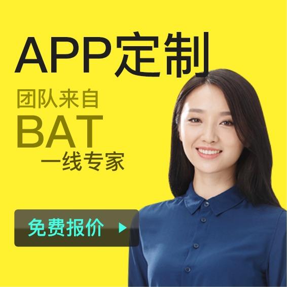 APP定制高端设计定制开发移动端界面手机界面app微信开发