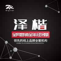 全年全网营销【经济版】 月付4695元  双微运营 整合营销