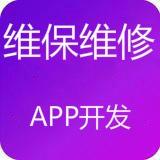 维修维保APP|在线维修|在线维修维保小程序公众号系统开发
