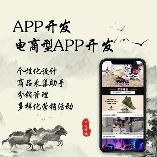 中达鸿运-APP开发/电商型APP/综合商城APP定制/分销