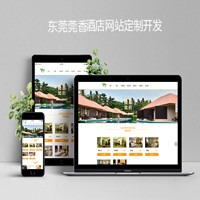东莞莞香酒店网站开发