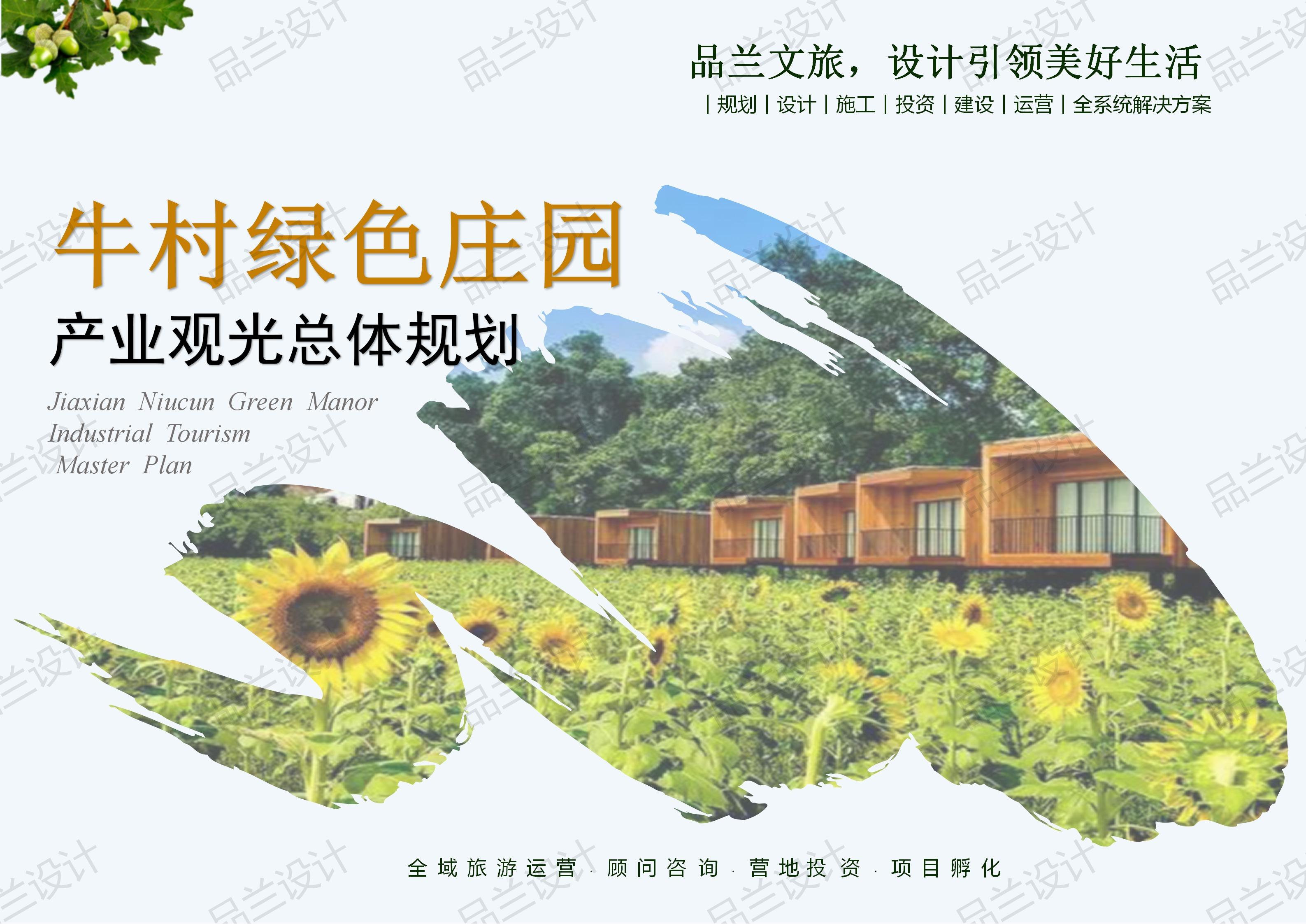 生态工业研学基地农业观光园养生农业特色园主题农业园设计运营