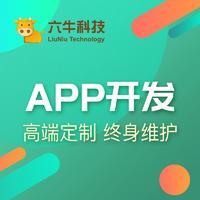 APP开发聊天社交/教育/借贷移动app定制开发
