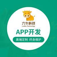 APP定制开发聊天 直播 配送 售后服务安卓 苹果app开发