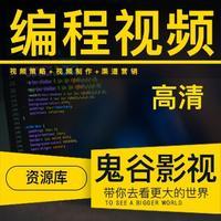 编程视频制作编程教学视频制作编程视频编程编程