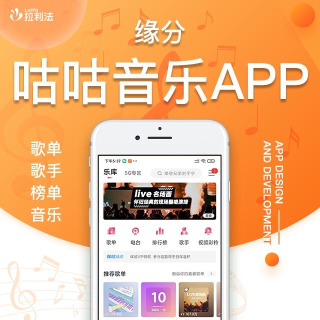 缘分咕咕音乐app开发歌手榜单歌单音乐听歌app开发服务