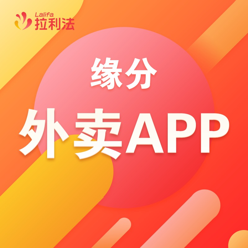 缘分外卖app成品源码定制开发美团订餐app手机软件模板搭建