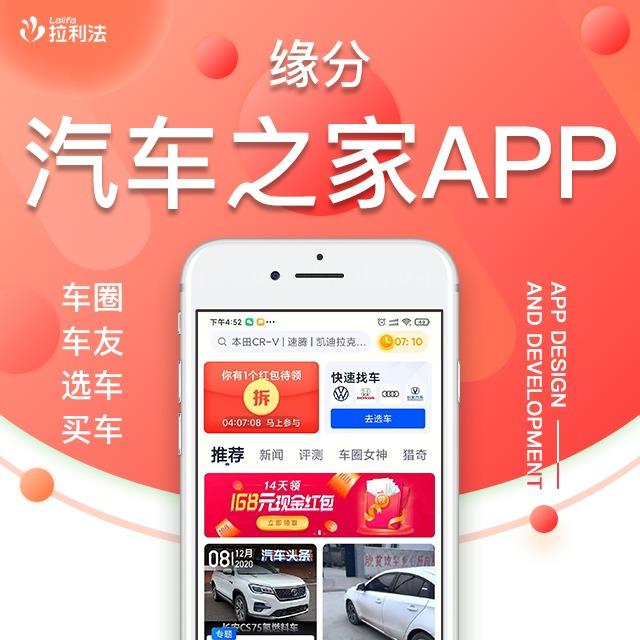 缘分汽车之家app开发车友车圈选车买车新车二手车app开发