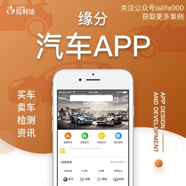 (缘分汽车APP) 定制开发|成品源码|手机软件模板搭建