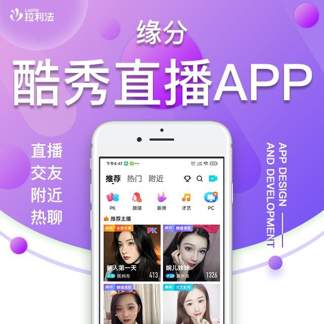 缘分酷秀直播app附近交友直播热聊app颜值新秀才艺PK
