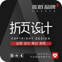 【高档原创】餐饮食品三折页宣传单展会宣传单页设计 免费修改
