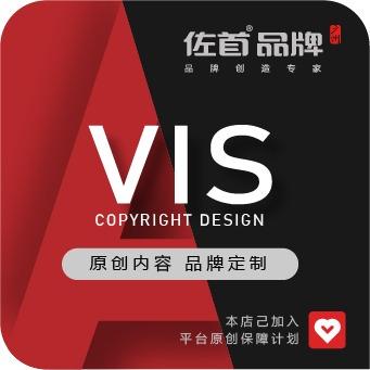 【佐首品牌】企业形象 VI 系统 设计  vi 定制办公环境导视物料制作