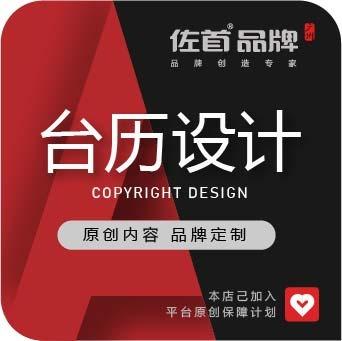 新年喜庆卡通风中国传统风原创照片贴画油画 品牌 宣传品台历设计