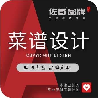 中餐厅西餐厅火锅店饮料店咖啡店茶餐厅甜品店 品牌 宣传品菜谱设计