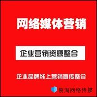 品牌百度整合营销网络软文企业百科网站APP曝光网络推广