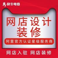 banner 设计 主图 设计 店铺视觉升级网店装修 设计 主图详情页