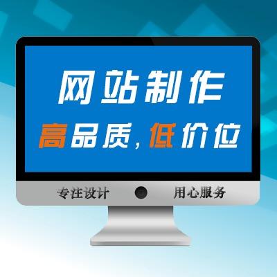 网站设计, 网站建设, 模板网站, 网站制作, 域名 空间