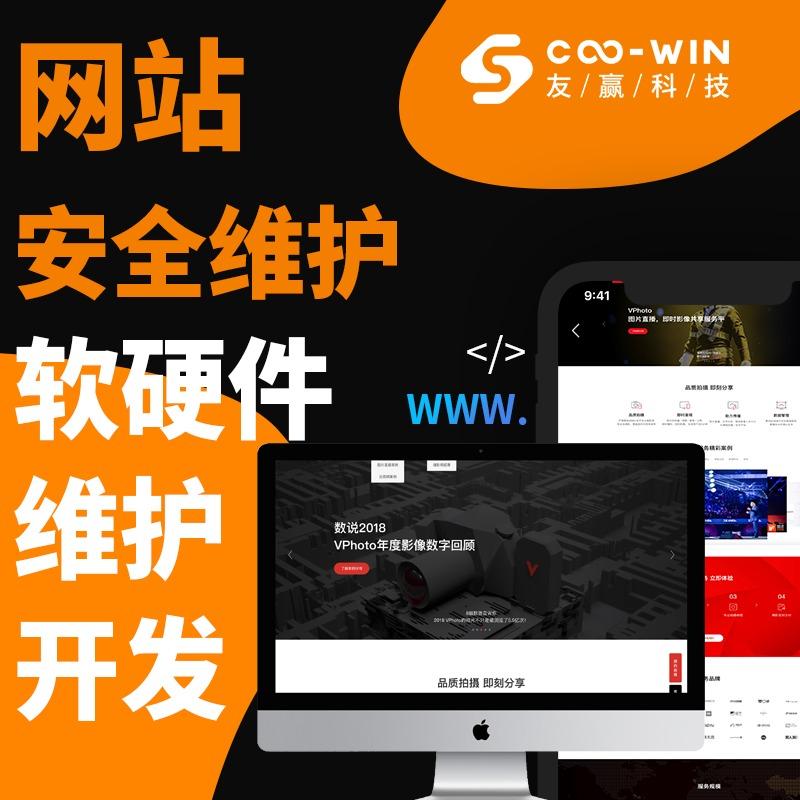 【 网站  安全  维护 】软件 维护 /硬件 维护 /数据库 维护 /开发技术服务