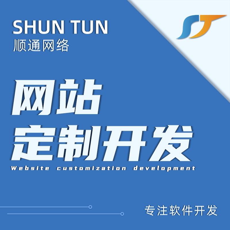 网站定制开发、企业网站开发、门户网站开发
