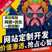 上海企业 网站 建设 网站 制作 网站 设计 网站定制开发 官网 开发 商城 网站