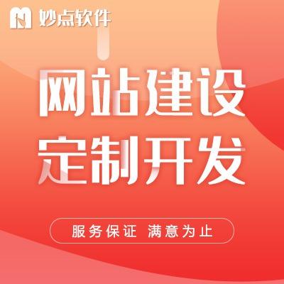 房地产公司网站 房地产官网定制开发 北京网站建设开发网站制作