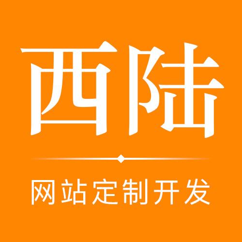酒店网站定制/酒店网站建设开发/酒店网站开发设计PC+移动