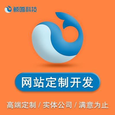 前端开发/后台PHP/网站建设/企业网站开发/官网定制开发