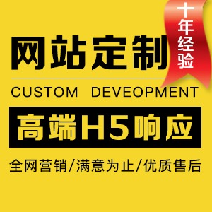 html5网站 网站建设 网页设计 网站制作 企业网站 h5