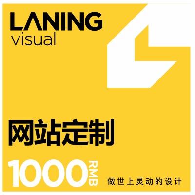 兰灵 网站 建设公司官网前端 开发 制作UIH5设计手机电商企业 网站