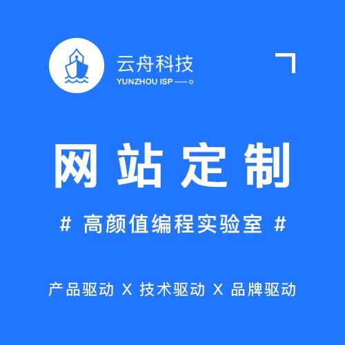 公司企业建设制作官网网站开发设计商城前端后端ui设计上海云舟