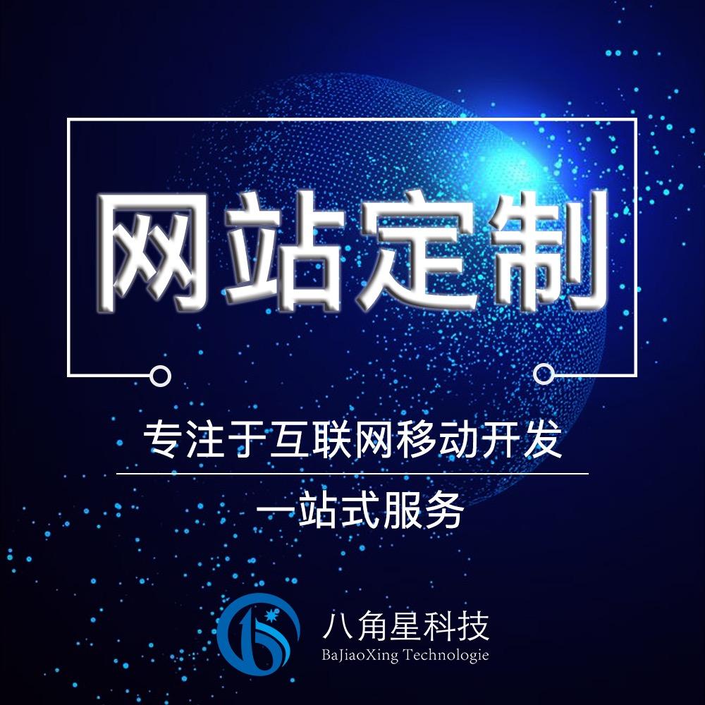 网站ui设计网站制作网站开发商城建设网站定制开发H5前端开发
