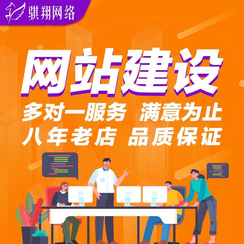 1元诊断服务 网站建设 网站前端开发 企业官方网站定制开发