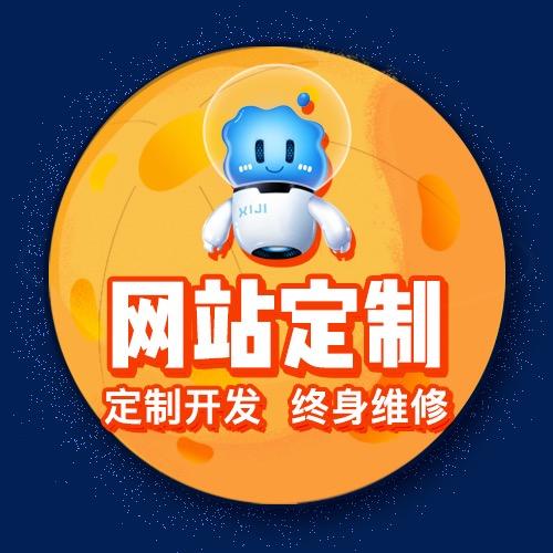 H5公司企业网站建设官网微信公众号网站h5网站开发UI设计