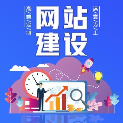 公司企业网站手机网站开发网站定制开发网站设计商城网站开发建设