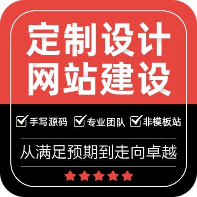 前端前端切图 网站 二次 开发  网站  定制 官网门户 网站 公司 网站 企业官网