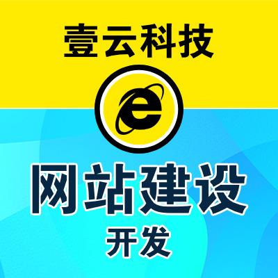 企业网站开发H5手机中英双语网站设计开发北京网站建设定制开发