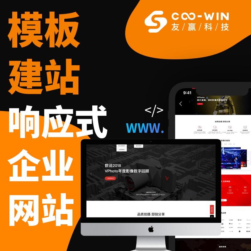 网站开发级模板建站响应式企业官网站设计商城网页改版二次开发