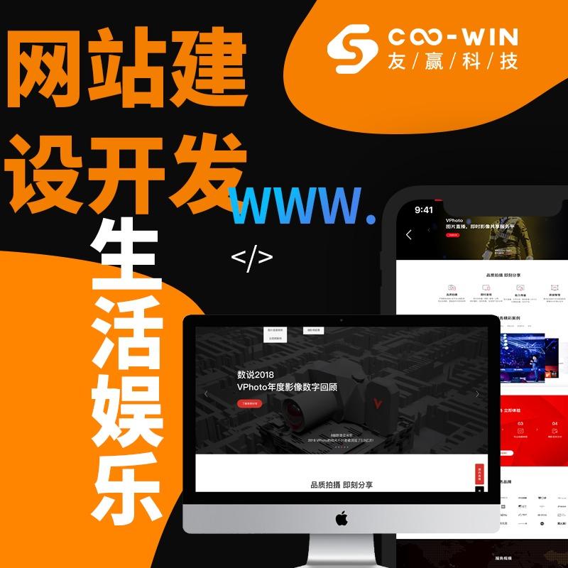 【网站建设开发】生活娱乐/社交网站/电商/商城/企业/设计