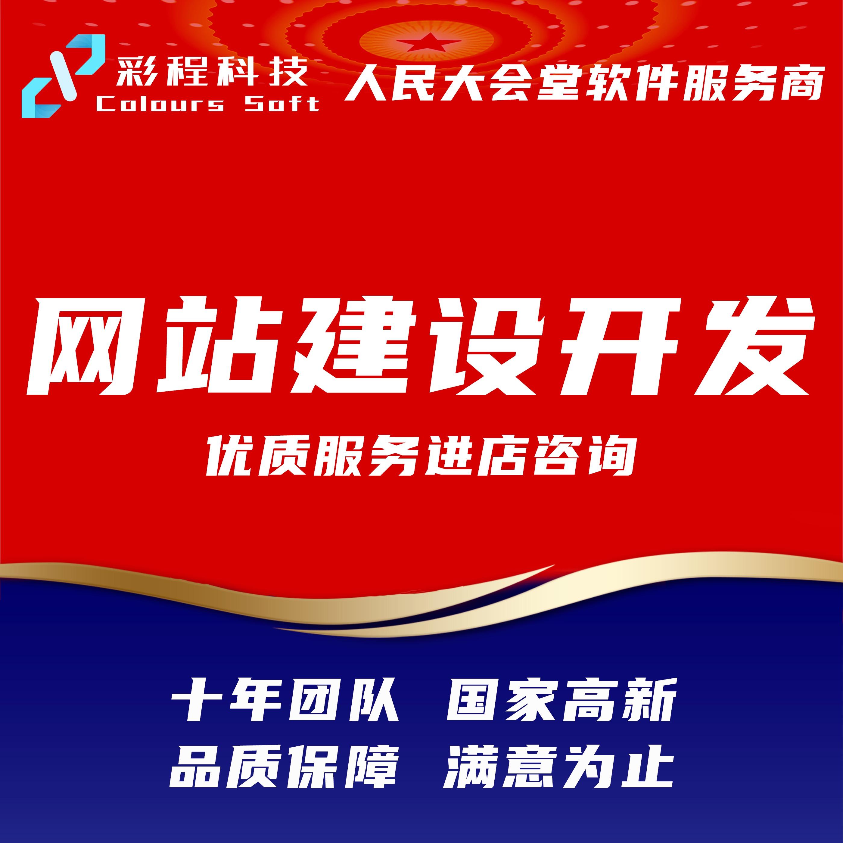 网站定制开发 网站建设 企业网站 电商网站 APP H5网站