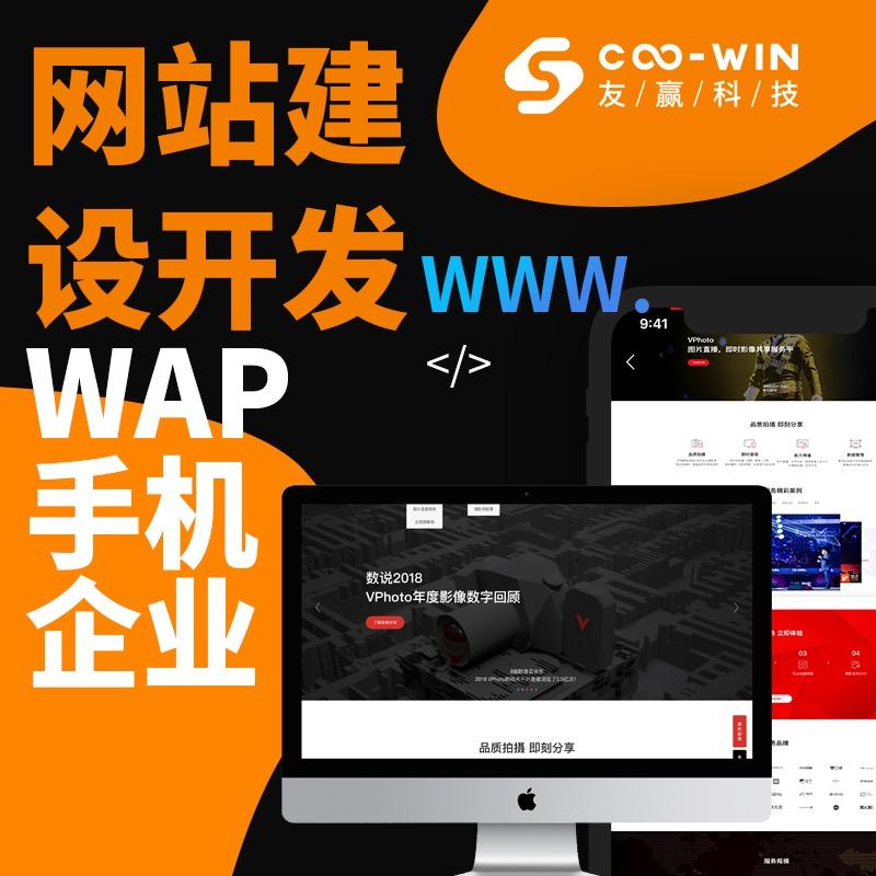 【 模板建站 】成品网站建设/企业公司网站/WAP 模板 /手机网站
